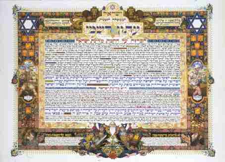 Israel's Declaration of Independence as rendered by Arthur Szyk, courtesy of Arthur Szyk Society, California